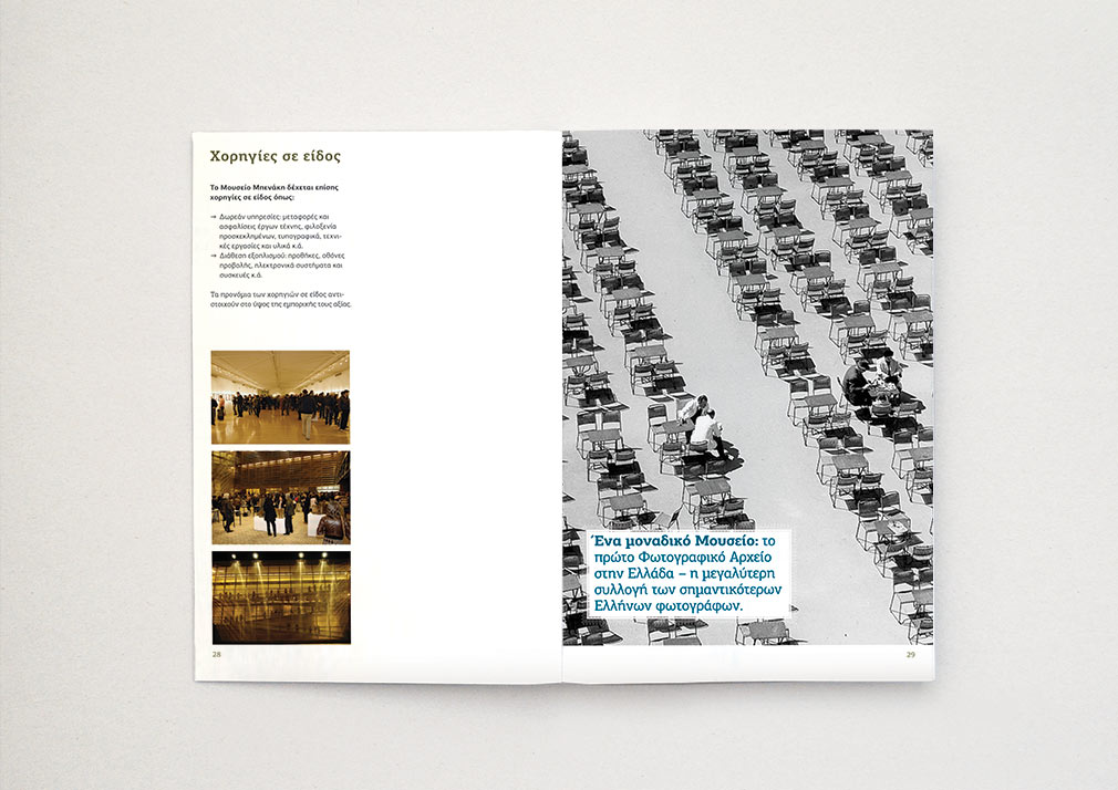 editorial design benaki museum fundraising program