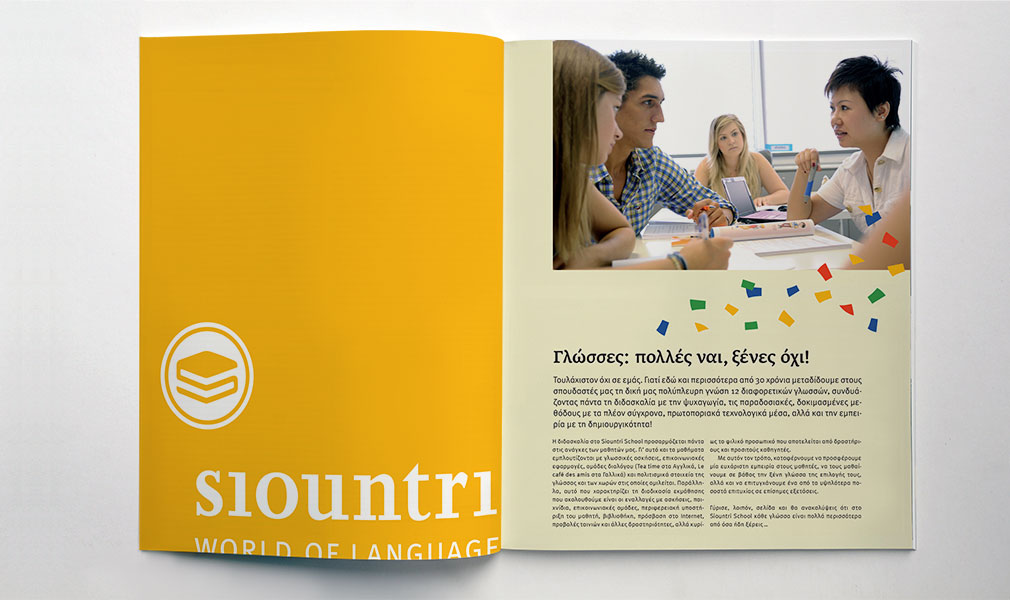 siountri school image brochure design
